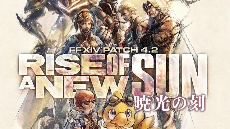 Final Fantasy XIV Stormblood Patch 42 Unveiled