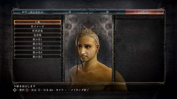 Dark Souls II Character Creation
