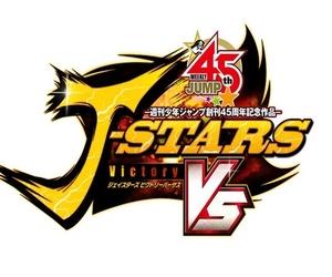 Teaser Trailer for Shonen Jump Brawler J-Stars Victory Vs.