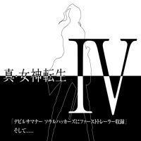 Shin Megami Tensei IV Gets Awesome Samurai-themed Gameplay Trailer