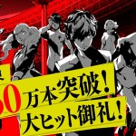 Persona 5 shipments have now crossed 1.5 million worldwide