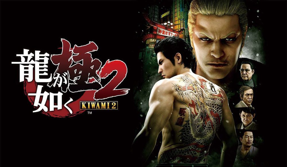 Review: Yakuza Kiwami 2 - Disposed Hero's Blog